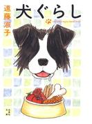 犬ぐらし(白泉社文庫)