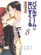 パズルゲーム☆はいすくーる(8)(白泉社文庫)