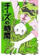 チーズの時間(2)(芳文社コミックス)