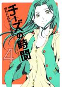 チーズの時間(4)(芳文社コミックス)