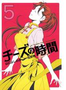 チーズの時間(5)(芳文社コミックス)