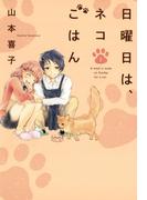 日曜日は、ネコごはん(1)(芳文社コミックス)