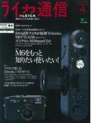 ライカ通信 No.4