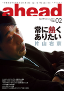ahead vol.147