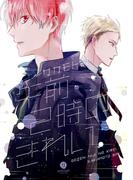 午前2時のきれい(1)(gateauコミックス)