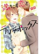 満たす恋とランチボックス(1)(gateauコミックス)