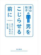 男をこじらせる前に 男がリアルにツラい時代の処方箋(角川書店単行本)