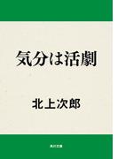 気分は活劇(角川文庫)