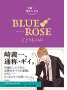 【期間限定価格】崎義一の優雅なる生活 BLUE ROSE(角川書店単行本)