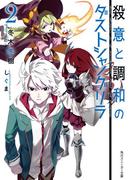 殺意と調和のダストシャングリラ2(角川スニーカー文庫)
