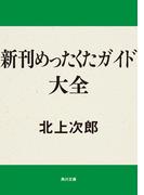 新刊めったくたガイド大全(角川文庫)