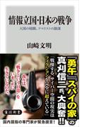 【期間限定価格】情報立国・日本の戦争 大国の暗闘、テロリストの陰謀(角川新書)