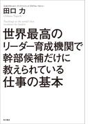 世界最高のリーダー育成機関で幹部候補だけに教えられている仕事の基本(角川書店単行本)