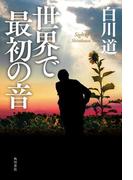 【期間限定価格】世界で最初の音(角川書店単行本)