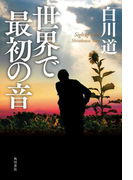 世界で最初の音(角川書店単行本)