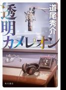 透明カメレオン(角川書店単行本)