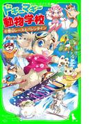 【期間限定価格】ドギーマギー動物学校(6) 雪山レースとバレンタイン(角川つばさ文庫)