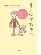 リーママたちへ 働くママを元気にする30のコトバ(角川書店単行本)