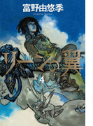 リーンの翼 4(角川書店単行本)