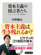 資本主義の預言者たち ニュー・ノーマルの時代へ(角川新書)