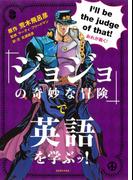 「ジョジョの奇妙な冒険」で英語を学ぶッ!(集英社ビジネス書)