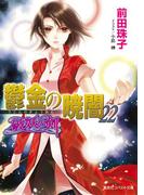 破妖の剣6 鬱金の暁闇22(コバルト文庫)