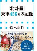 【期間限定価格】「北斗星」乗車456回の記録(小学館新書)