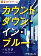 夢幻∞シリーズ カウントダウン・イン・ブルー(夢幻∞シリーズ)