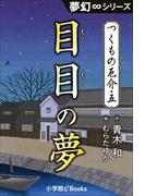 夢幻∞シリーズ つくもの厄介5 目目の夢(夢幻∞シリーズ)