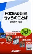 日本経済新聞 きょうのことば 2014年7~12月(日経e新書)