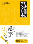 日本の漢字のプリンシプル