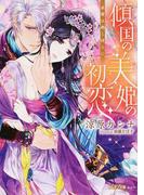 傾国の美姫の初恋 求愛は熱く淫らに (シフォン文庫)(シフォン文庫)