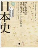 シンプルな英語で話す日本史 対訳