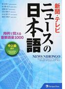 新聞・テレビニュースの日本語 用例で覚える重要語彙1000 中上級向け