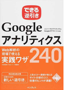 GoogleアナリティクスWeb解析の現場で使える実践ワザ240 (できる逆引き)