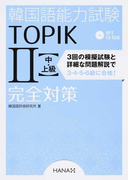韓国語能力試験TOPIK Ⅱ中・上級完全対策