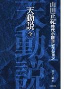 山田正紀時代小説コレクション 1 天動説 (戎光祥時代小説名作館)