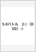 5-9バトル 2[DVD]