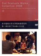 東京藝術大学大学院映像研究科第二期生修了作品集 2008[DVD]