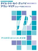 タイム・トゥ・セイ・グッバイ/アヴェ・マリア(シューベルト) (ピアノミニアルバム)