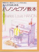 大人からはじめるハノンピアノ教本 無理のない指のトレーニングのために