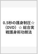 0.5秒の護身制圧[DVD]