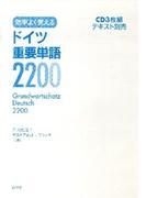 効率よく覚えるドイツ重要単語2200[CD]