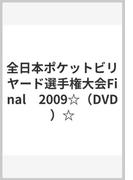 全日本ポケットビリヤード選手権大会FINAL 2009