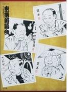 CDブック東横落語会