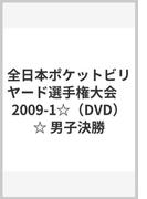 全日本ポケットビリヤード選手権大会 2009 1 男子決勝