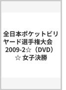 全日本ポケットビリヤード選手権大会 2009 2 女子決勝