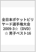 全日本ポケットビリヤード選手権大会 2009 3 男子ベスト16
