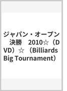 ジャパンオープン 決勝 2010