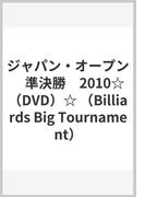 ジャパンオープン 準決勝 2010